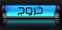 احلى ازرار زرقاء I_icon_mini_logout