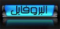 ((للكبار فقط +18)) الفلم العربي :: المغتصبون الممنوع من العرض :: ( ليلى علوي) للكبار فقط... - صفحة 2 I_icon_mini_profile