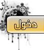 تسجيل دخول الاعضاء