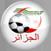 رياضة جزائرية