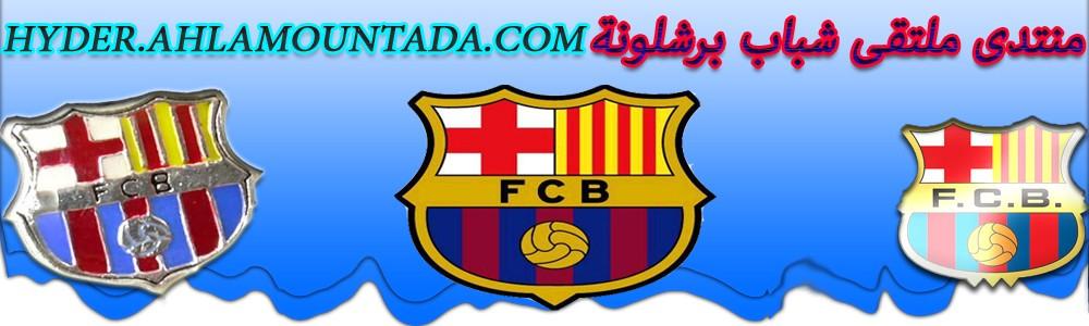 ستايل لعشاق  f.c.barçalona I_logo