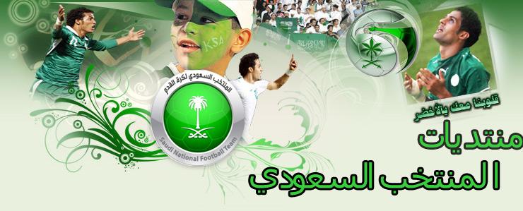 استايل المنتخب السعودي 2012 I_logo