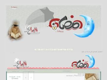 مسابقة الإستايل الرمضانى لعام 2012 لمنتدى الإبداع العربى - صفحة 5 Preview