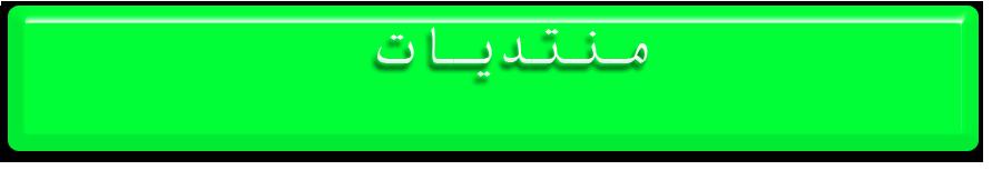 ستايل اخضر 2014 استايل لون أخضر جديد 2014 رائع جدا I_logo