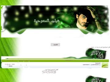 تفاصيل التصميم شباب السعودية تصميمي Preview